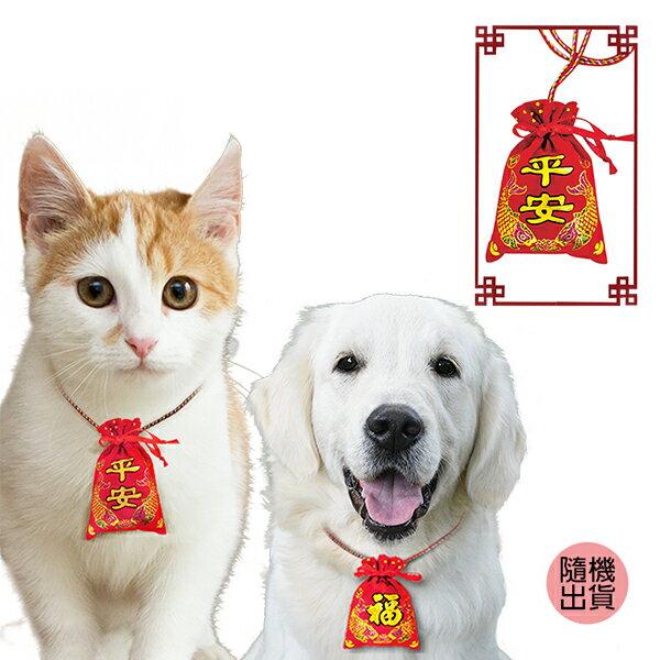 X射線【Z281842】寵物紅包平安福袋,春節過年金元寶紅包袋糖果盒狗年福袋束口袋