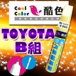 TOYOTA 豐田汽車專用 補漆筆 訂製 烤漆修補