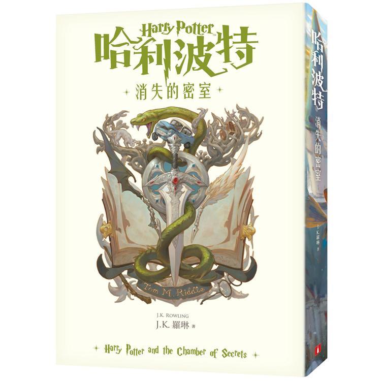 【預購】哈利波特(2)消失的密室【繁體中文版20週年紀念】 - 限時優惠好康折扣