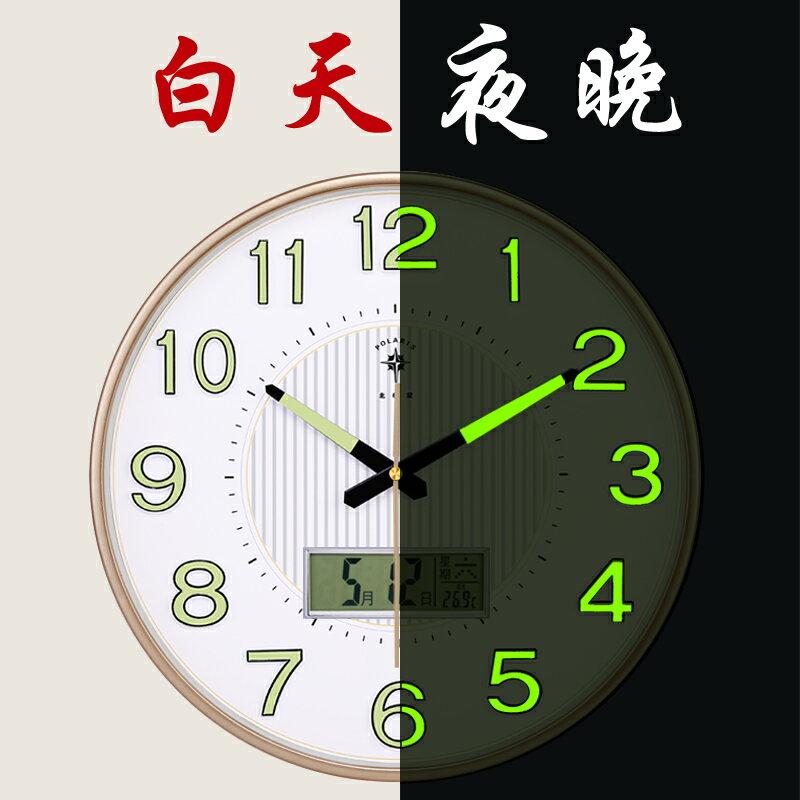 北極星夜光掛鐘臥室靜音創意鐘表客廳現代時尚石英鐘家用圓形時鐘