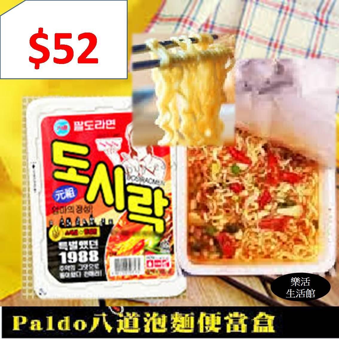 ↘下殺$52 韓國八道便當盒麵 韓國進口Paldo 復古風泡麵 【樂活生活館】