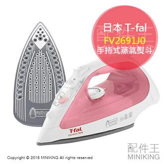【配件王】代購 T-fal FV2691J0 粉 手持式蒸汽熨斗 蒸氣電熨斗 快速 平燙 掛燙 陶瓷底盤 勝FV2531