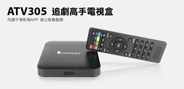 【登昌恆UPMOST】ATV305四核心機上盒(追劇高手電視盒)【迪特軍】