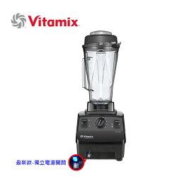 【美國Vita-Mix】多功能生機調理機(VITA PREP)超强2.3匹馬力