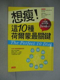 【書寶二手書T1/美容_NCS】想瘦!這10種荷爾蒙最關鍵:不挨餓瘦身聖_麥可.亞齊