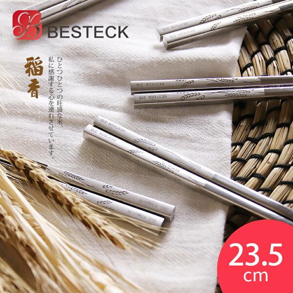 【Besteck】316不鏽鋼雷射雕紋日式方角筷子稻穗筷(4包共20雙)