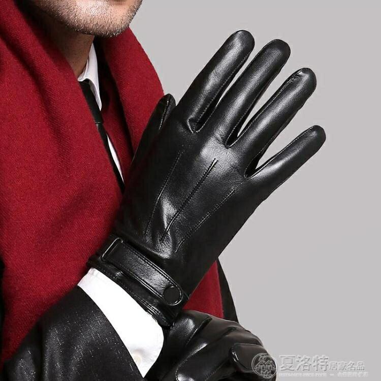 【618購物狂歡節】觸屏男士手套冬季皮手套男加絨加厚保暖防風防水騎摩托車騎行手套