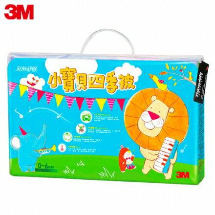 【兒童用具】3M 新絲舒眠小寶貝專用被-四季被
