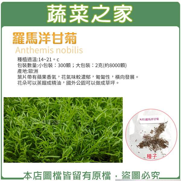 【蔬菜之家】羅馬洋甘菊種子(共2種規格可選)
