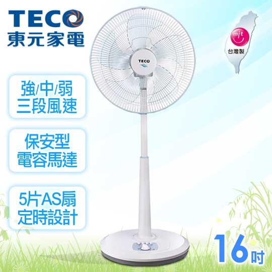 【東元TECO】16吋機械定時立扇/XA1671AB