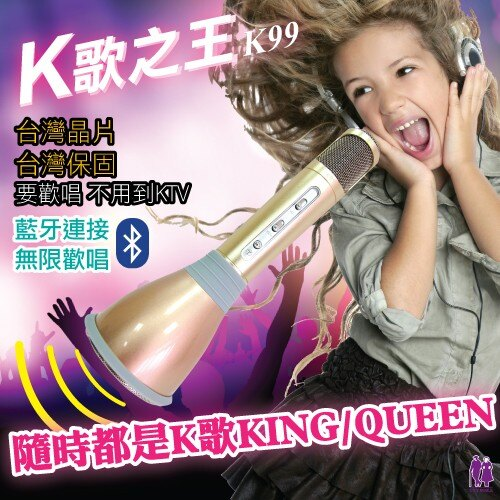 【台灣機芯】K99行動KTV無線藍牙麥克風(內建藍牙喇叭) 金 / 整個城市都是我的行動KTV