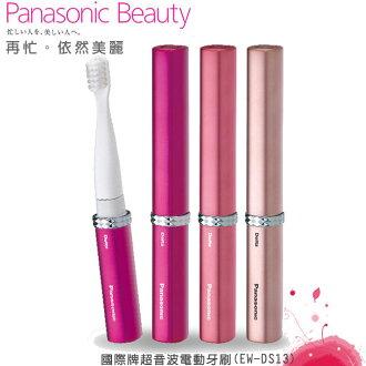 ★整點特賣★國際牌Panasonic EW-DS13 音波電動牙刷~時尚人氣商品與日本同步發售