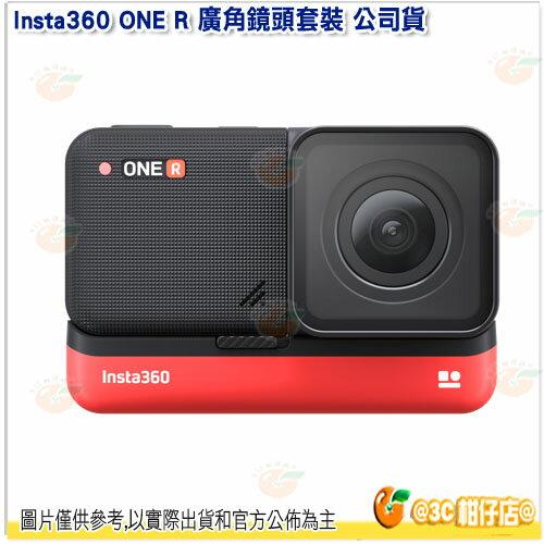 Insta360 ONE R 廣角鏡頭套裝 公司貨 運動相機 5.7K全景 4K廣角 防水 防震