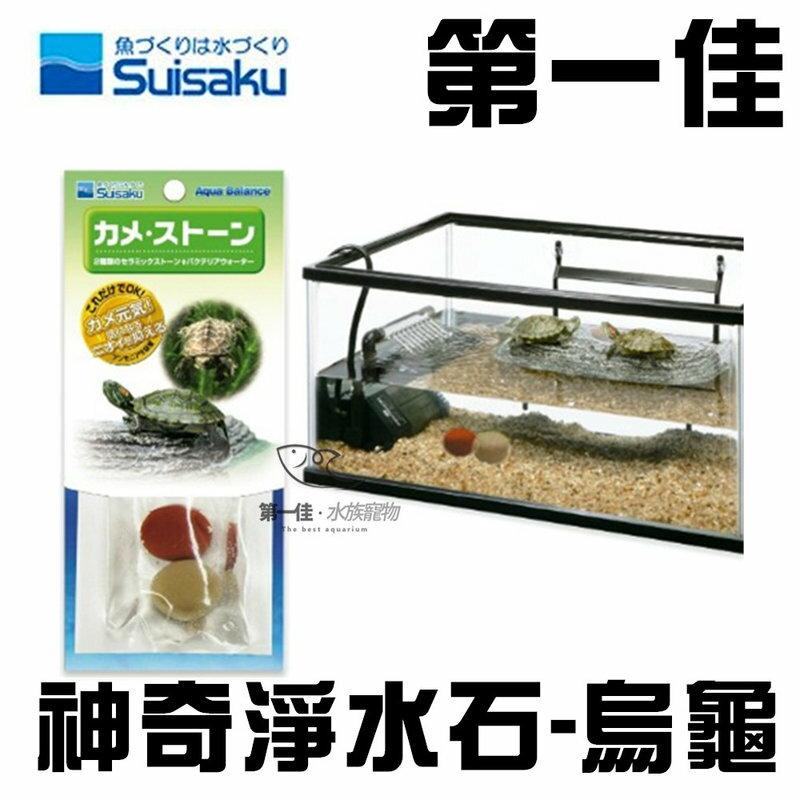 ^~第一佳水族寵物^~ SUISAKU水作〔F~9335〕神奇淨水石~烏龜