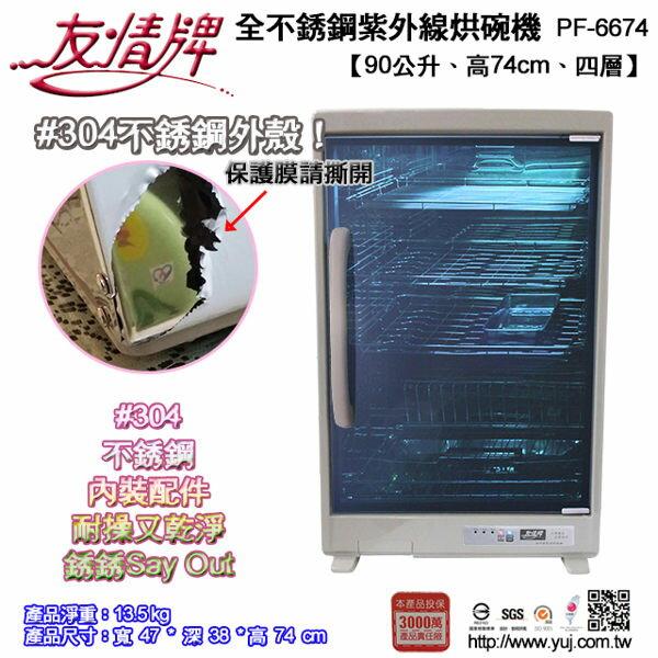 【威利家電】【分期0利率+免運】友情90公升全不銹鋼紫外線烘碗機(四層)PF-6674