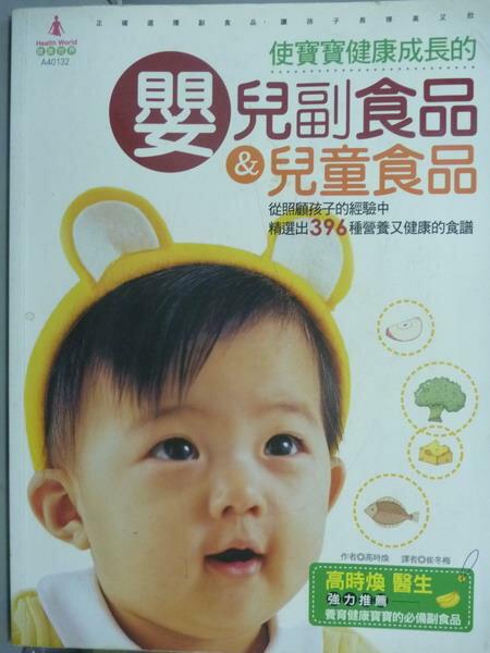 【書寶二手書T3/保健_PJO】使寶寶健康成長的嬰兒副食品&兒童食品_高時煥