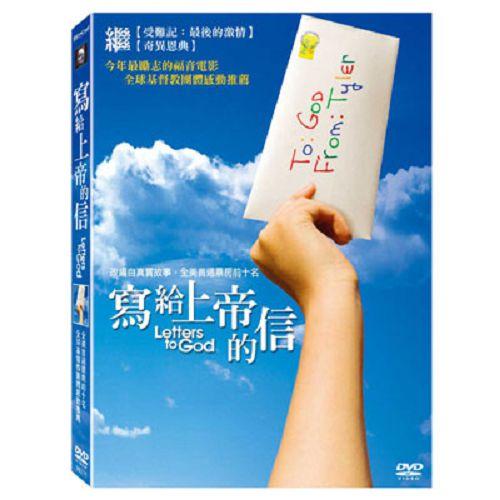 寫給上帝的信DVD全球基督教團體感動推薦
