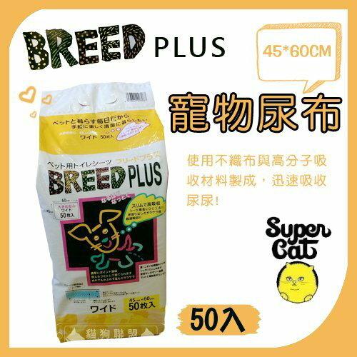 〈8包免運賣場〉 SuperCat【寵物尿片。45x60m。50入】 0
