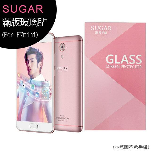 糖果SUGAR F7 MINI 原廠滿版玻璃螢幕保護貼◆送SUGAR指環扣支架