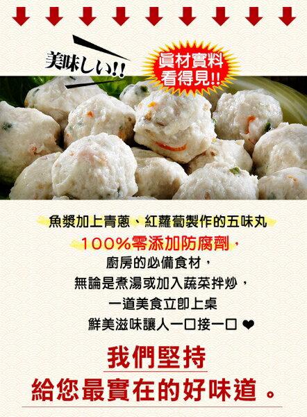 【魚丸、火鍋料】史家庄★五味丸(300g) ★ 50年老店年度最下殺 3