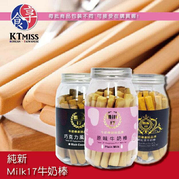 純新milk17 原味牛奶棒 ★ 【KTMiss】宅配$499免運費!