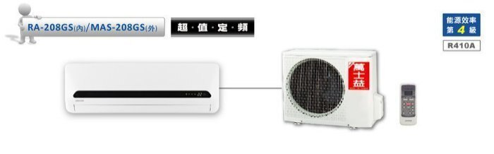 MAXE 萬士益超值系列一對一分離式冷氣RA-208GS/MAS-208GS