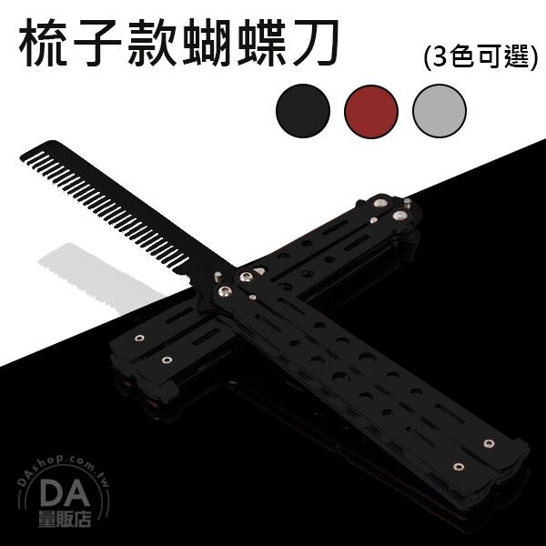 《DA量販店》樂天最低價 不鏽鋼 蝴蝶刀 蝴蝶梳 整人玩具 甩梳 安全練習刀 黑色(V50-1607)