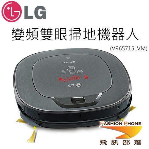 LG 變頻雙眼掃地機器人 灰 (VR65715LVM)