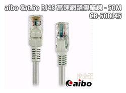 【鈞嵐】aibo Cat.5e RJ45 高速網路傳輸線-50M ADSL 網路線 50米 卡榫接頭 CB-50RJ45
