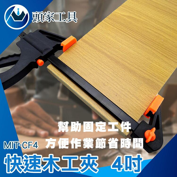 《頭家工具》C型夾 DIY夾具 塑料拼板夾 固定工件 MIT-CF4 快速夾 萬用夾