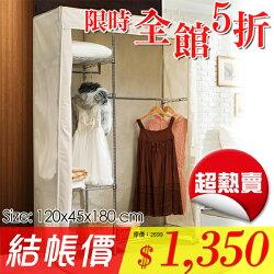 【悠室屋】波浪電鍍四層衣櫥架 120x45x180 cm (附布套) 租屋必備 堅固耐用 衣櫃架 衣架
