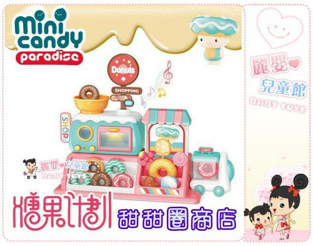 麗嬰兒童玩具館~Mini Candy 糖果計劃系列-甜甜圈商店