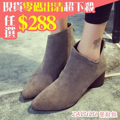 ☼zalulu愛鞋館☼ HE262 韓版側邊小V造型尖頭中跟磨砂踝靴-偏小-黑/灰
