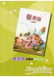 部編版客家語分級教材 國小客家語教師手冊第三冊 (99/12二版) | 拾書所