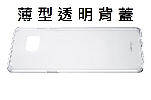 SAMSUNG 三星 Galaxy Note 7 N930FD 薄型透明背蓋 ~葳豐 商城