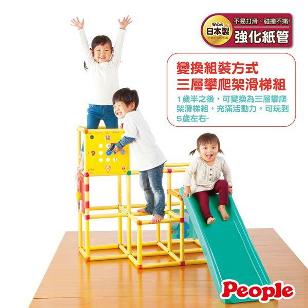 【奇買親子購物網】日本People新動動腦力體力三層攀爬架滑梯組
