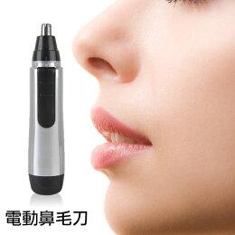 (99免運) 電動鼻毛刀 鼻毛修剪機 鼻毛器