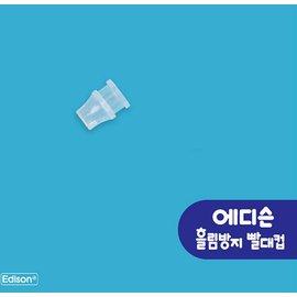 【淘氣寶寶】愛迪生EDISON 防漏吸管握把水杯 - 矽膠閥零件 (1顆OPP袋包裝)【保證原廠公司貨】