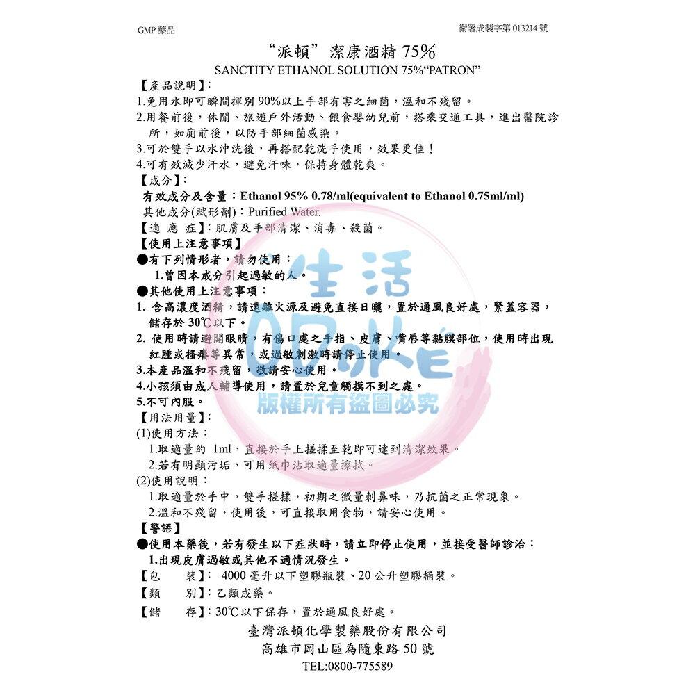 派頓 潔康 75%酒精 4000ml 乙類成藥 酒精 酒精液 【生活ODOKE】 2