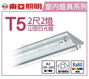 TOA東亞 FS14243SEA T5 14W 2燈 6500K 白光 全電壓 山型日光燈  TO450080