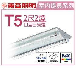 TOA東亞 FS14243SEA T5 14W 2燈 6500K 白光 全電壓 山型日光燈 _ TO450080