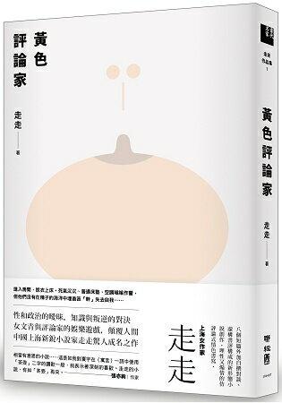 黃色評論家(上海新銳小說家走走驚人成名之作,黃德海專文導讀) 0