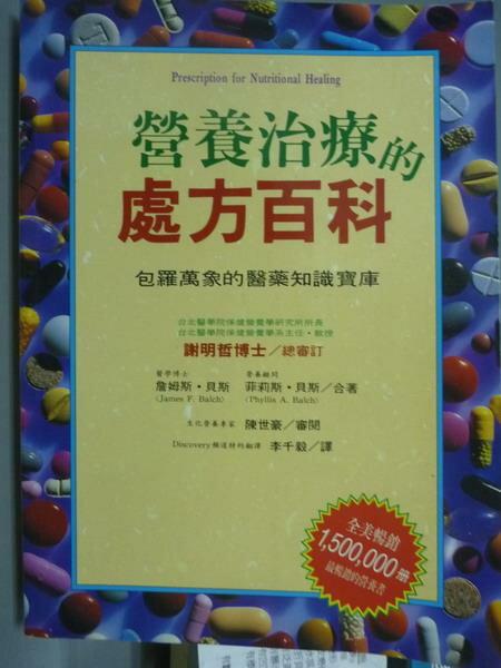 ~書寶 書T7/養生_PKY~營養治療的處方百科_詹姆斯  菲利斯‧貝斯