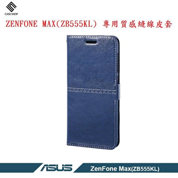 ASUSZENFONEMAX(ZB555KL)專用質感縫線皮套CASESHOP