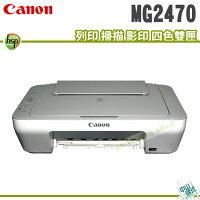 Canon印表機推薦到CANON MG2470 列印/影印/掃描 多功能相片複合機就在浩昇印表機推薦Canon印表機