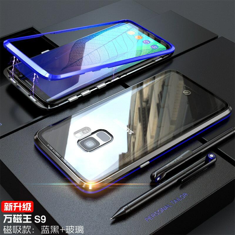 萬磁王二代 三星S9 / S9P / S10 / S10+ / S10E / Note8 / note9合金框磁吸手機殼 鋼化玻璃殼 鎂鋁合金邊框 9