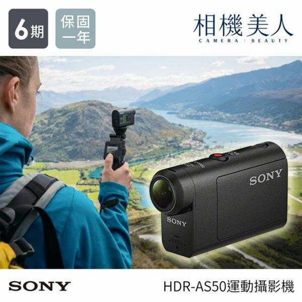 SONYAS50運動攝影機公司貨送64G+副電+座充4K縮時攝影HDR-AS50