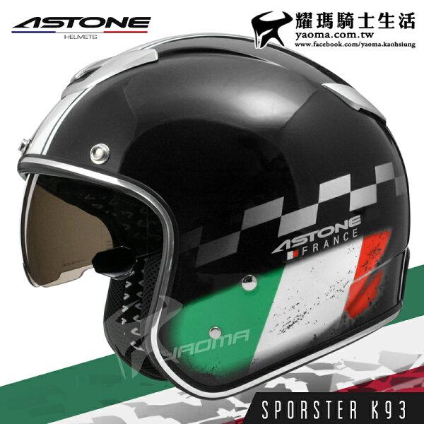 【贈好禮】ASTONE安全帽|SPORSTERK93黑內藏墨片內鏡復古帽381G耀瑪騎士生活機車部品