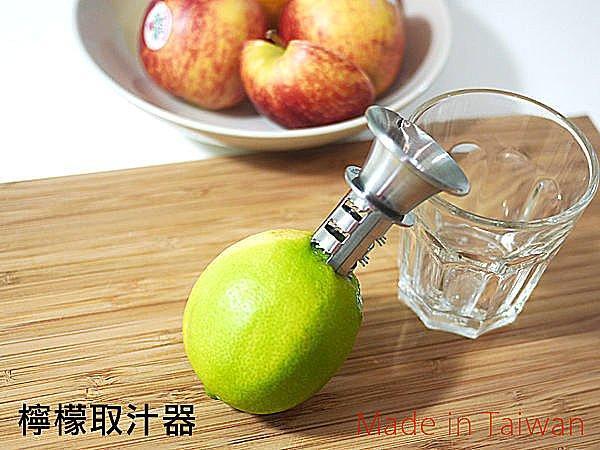 BO雜貨【SV3253】日本設計 檸檬取汁器 榨汁器 廚房 擠壓器 蔬果汁 檸檬汁 台灣製 不鏽鋼