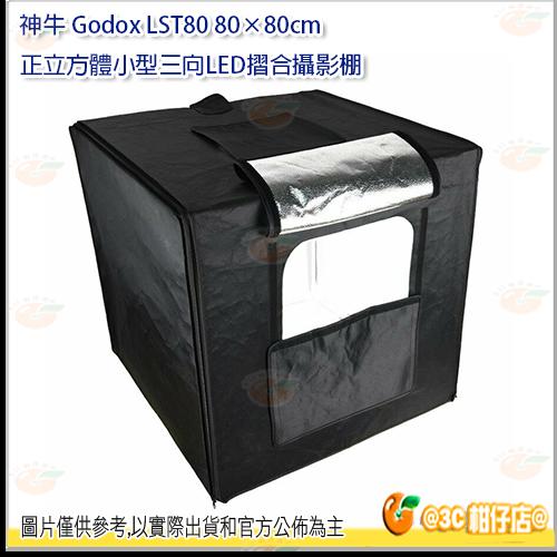 神牛 Godox LST80 8080cm 正立方體小型三向LED摺合攝影棚 攝影燈箱 柔光箱 便攜拍攝棚 公司貨